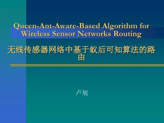 Queen-Ant-Aware-Based Algorithm for Wireless Sensor Networks Routing 无线传感器网络中基于蚁后可知算法的路由