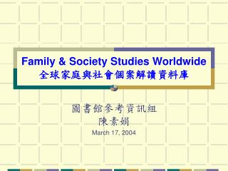 Family & Society Studies Worldwide 全球家庭與社會個案解讀資料庫