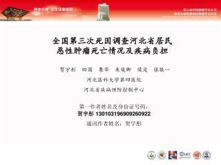 全国第三次死因调查河北省居民恶性肿瘤死亡情况及疾病负担