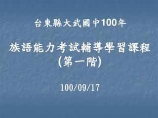 台東縣大武國中 100 年 族語能力考試輔導學習課程 ( 第一階 ) 100/09/17