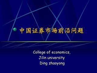中国证券市场前沿问题