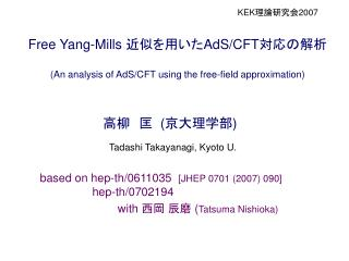 Free Yang-Mills  近似を用いた AdS/CFT 対応の解析 (An analysis of AdS/CFT using the free-field approximation)
