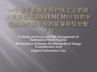 一个基于在数字用户线之上的嵌入式多载波调制 (EMCM) 计划的分层图像传输系统的能量和位分配计划