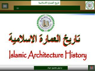 تاريخ العمارة الاسلامية