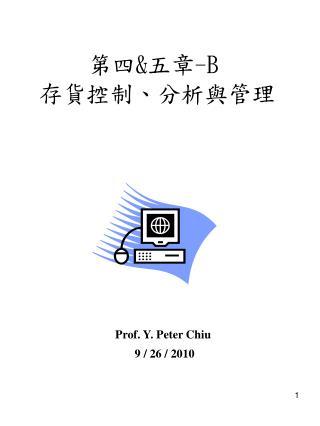 第四 & 五章 -B 存貨控制、分析與管理