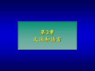 第 3 章 文法和语言