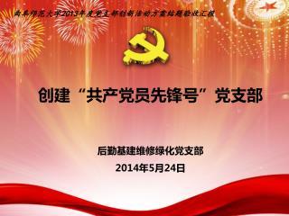 """创建 """" 共产党员先锋号 """" 党支部 后勤基建维修绿化党支部 2014 年 5 月 24 日"""