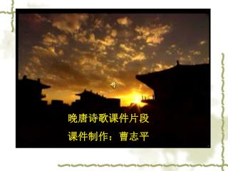 晚唐诗歌课件片段 课件制作:曹志平