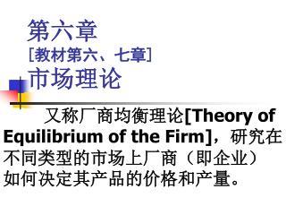 第六章 [ 教材第六、七章 ]  市场理论