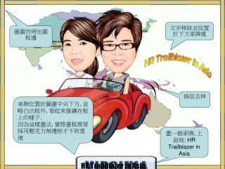 HR Trailblazer in Asia