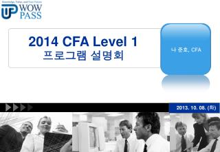 2014 CFA Level 1 프로그램 설명회