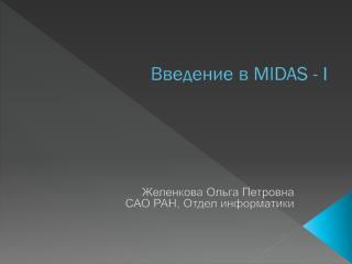 Введение в  MIDAS - I