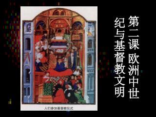 第二课 欧洲中世纪与基督教文明