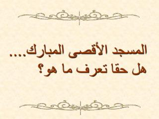 المسجد الأقصى المبارك.... هل  حقا  تعرف ما هو؟