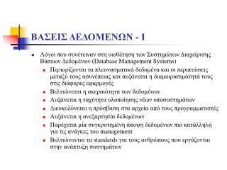 ΒΑΣΕΙΣ ΔΕΔΟΜΕΝΩΝ - Ι