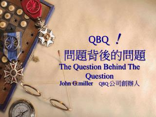 QBQ  ! 問題背後的問題 The Question Behind The Question John G.miller     QBQ  公司創辦人