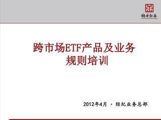 跨市场 ETF 产品及业务规则培训