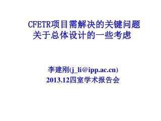 CFETR 项目需解决的关键问题 关于总体设计的一些考虑