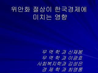 위안화 절상이 한국경제에  미치는 영향