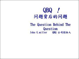 QBQ  ! 问题背后的问题 The Question Behind The Question John G.miller    QBQ  公司 创办人