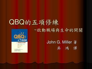 QBQ 的五項修練 ~ 啟動職場與生命的開關
