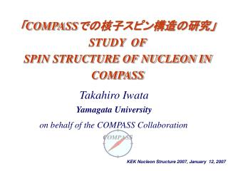 「 COMPASS での核子スピン構造の研究」 STUDY  OF  SPIN STRUCTURE OF NUCLEON IN COMPASS