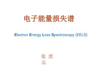 电子能量损失谱