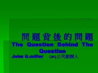 問題背後的問題 The Question Behind The Question John G.miller     QBQ  公司創辦人