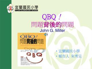 QBQ ! 問題 背後的 問題 John G. Miller