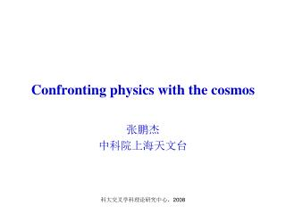 Confronting physics with the cosmos