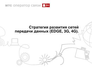 Стратегия развития сетей передачи данных ( EDGE, 3G ,  4G ) .