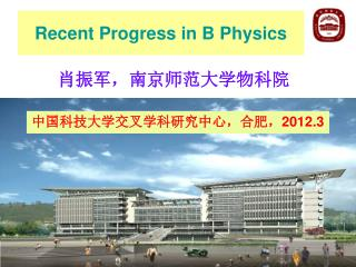 Recent Progress in B Physics