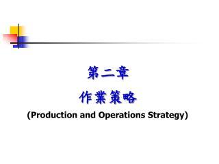 第二章 作業策略 (Production and Operations Strategy)