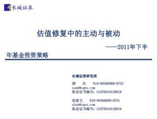 估值修复中的主动与被动 ——2011 年下半年基金投资策略