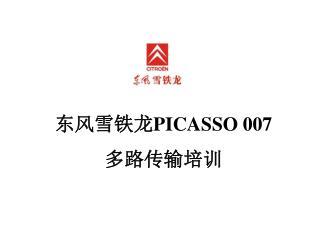 东风雪铁龙 PICASSO 007 多路传输培训