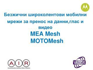 Безжични широколентови мобилни мрежи за пренос на данни,глас и видео MEA Mesh MOTOMesh