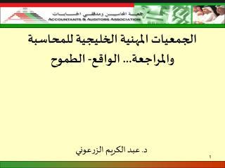 الجمعيات المهنية الخليجية للمحاسبة والمراجعة... الواقع- الطموح