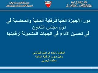 الدكتور/ أحمد إبراهيم البلوشي وكيل ديوان الرقابة المالية مملكة البحرين