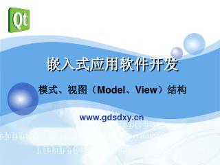 嵌入式应用软件开发
