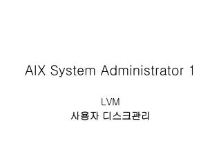 AIX System Administrator 1