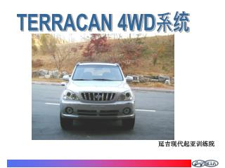 TERRACAN 4WD 系统
