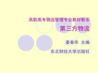 高职高专物流管理专业教材新系 第三方物流