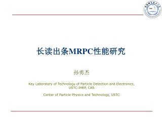 长读出条 MRPC 性能研究