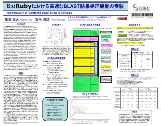 Bio Ruby における高速な BLAST 結果処理機能の実装