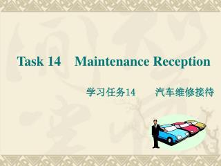 Task 1 4     Maintenance Reception               学习任务1 4     汽车维修接待