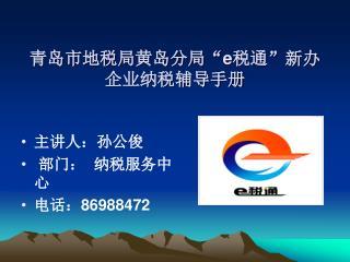 """青岛市地税局黄岛分局"""" e 税通""""新办企业纳税辅导手册"""