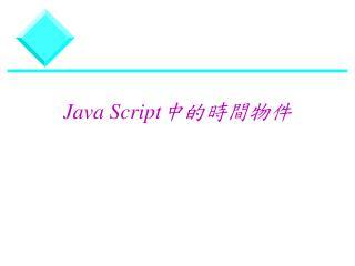 Java Script 中的時間物件