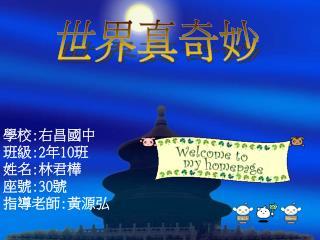 學校 : 右昌國中 班級 :2 年 10 班 姓名 : 林君樺 座號 :30 號 指導老師 : 黃源弘