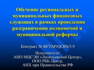 Контракт №  RFTAP/QCBS/3.9
