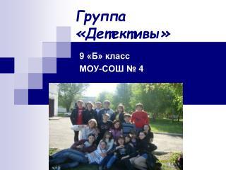 Группа «Детективы»